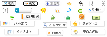 韩国风格会员管理网页图标