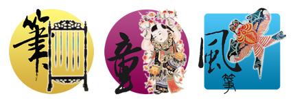 中国传统文化图标